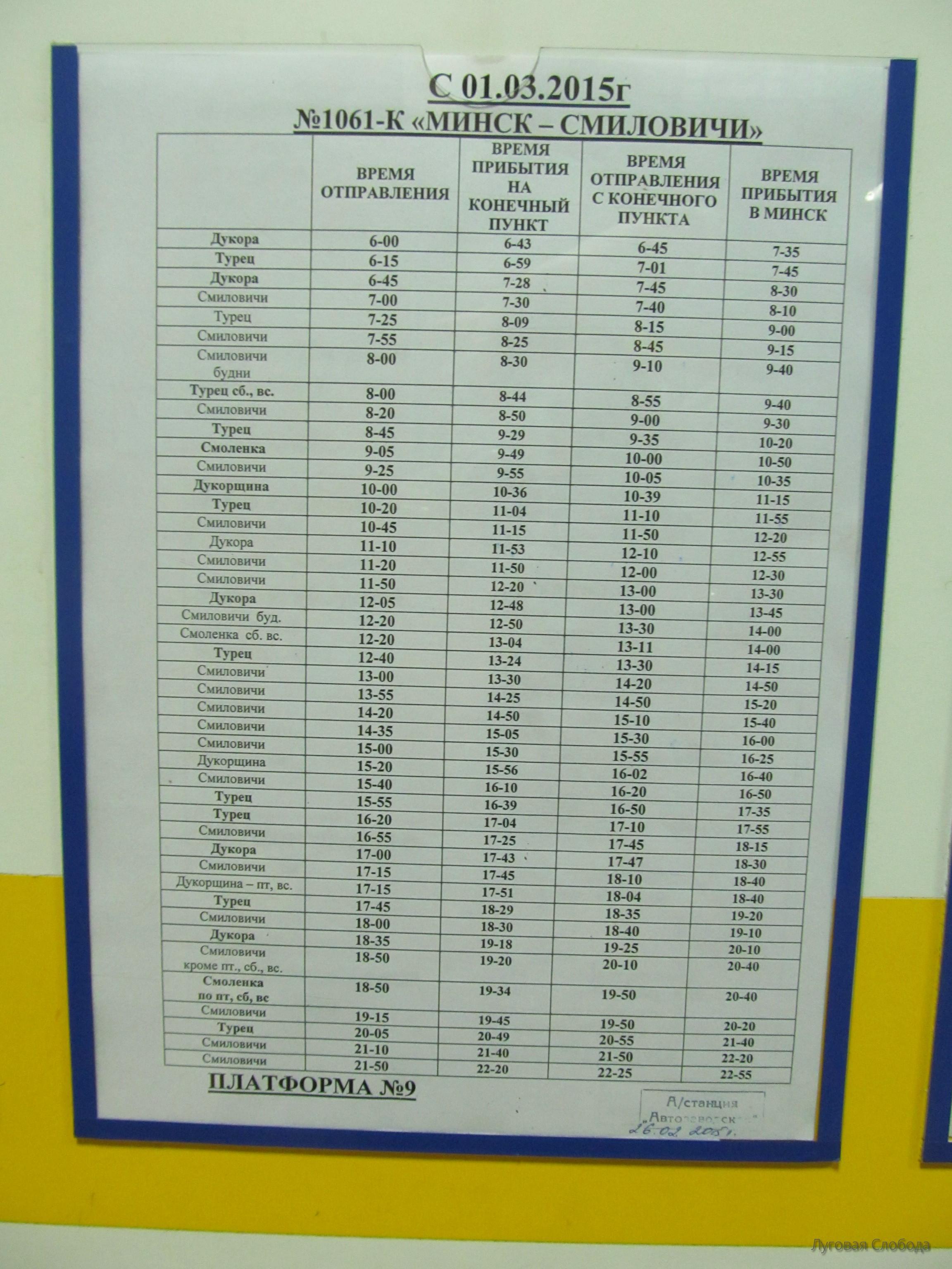 расписание маршруток драчково-минск